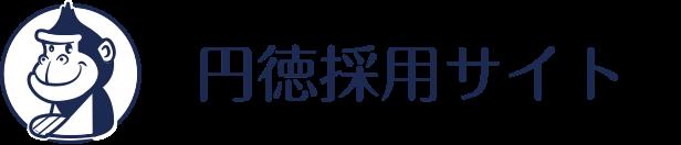 医療社団法人 新潮会採用サイト